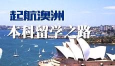 澳洲本科留学之路
