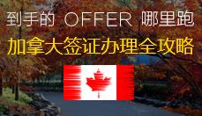 加拿大签证办理全攻略