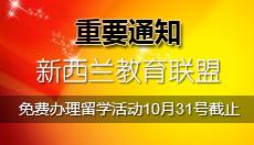 免费办理留学活动10月31号截止