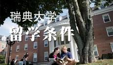 瑞典大学留学条件