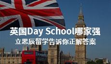 英国day school哪家强