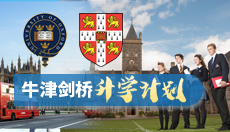 牛津 剑桥保申计划
